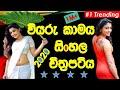 Viyaru Kamaya New sinhala full movies 2020 New  Sinhala Songs   New Films