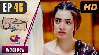 Pakistani Drama | Bezuban - Episode 46 | Aplus Dramas | Usama Khan, Nawal Saeed, Junaid, Mahlaqa
