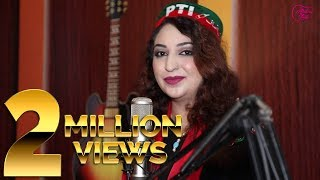 Jind Allah Di Tay Vote Pti Song [ Singer Afshan Zaibe ] New Pti Cover Song