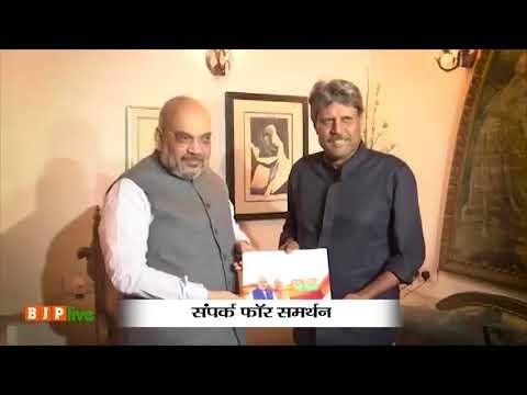 Shri Amit Shah meets Shri Kapil Dev as part of nationwide