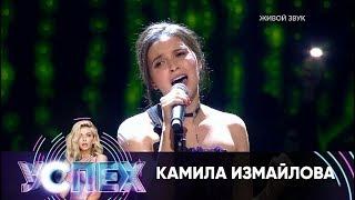 Download Камила Измайлова | Шоу Успех Video