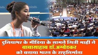 जर्मनी में दुनियाभर के मीडिया के सामने गिन्नी माही ने डॉ.अम्बेडकर को बताया भारत के राष्ट्रनिर्माता