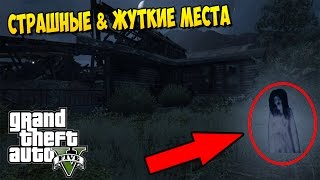 САМЫЕ СТРАШНЫЕ И ЖУТКИЕ МЕСТА В GTA 5 #1  ◆Сайт по Прокачке в GTA Online - http://hackgtaonline.ru/ ► МОЯ Группа по Прокачке в GTA Online: http://vk.com/hackgtaonline !  ▰▰▰▰▰▰▰▰▰▰▰▰▰  ► Подпишись ;D - http://www.youtube.com/user/kuziaponchiktv?sub_confirmation=1  ●Ссылки: ❏ Twitch (СТРИМЫ ТУТ): http://www.twitch.tv/kuziaponchiktv  ❏ Группа VK канала - http://vk.com/kuziaPonchikTV   ❏ Паблик о GTA Online! - https://vk.com/gtaonline  ❏ Я в VK - https://vk.com/kuzia_11