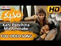 Kani Penchina Ma Ammake Full Video Song Manam Movie Nagarjun