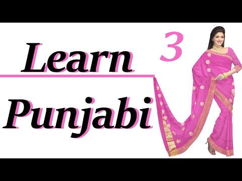 Learn Punjabi | Punjabi speaking in 5 days | 1000 Punjabi sentences पंजाबी پنجابی