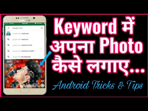 Keyboard me Photo Kaise Lagaye,How To Add Photo In Keyboard,Android Tricks & Tips |By Technical Gear