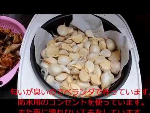 黒にんにくの作り方How to make black garlic at homePart1