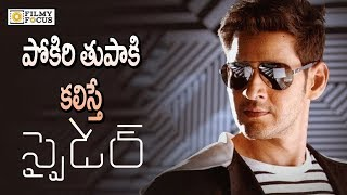 Pokiri Plus Tupaki In Mahesh Spyder || #SPYDER  || Mahesh babu  - Filmyfocus.com