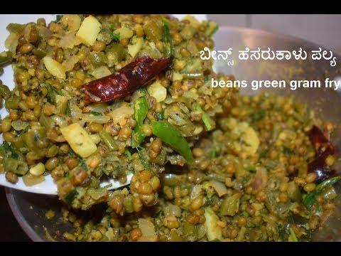 Beans Hesarukalu palya / ಬೀನ್ಸ್ ಹೆಸರುಕಾಳು ಪಲ್ಯ / Beans Green Gram Stir fry / Veg recipes