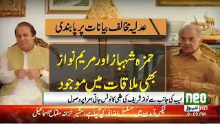 Shahbaz Sharif meets Nawaz Sharif, discusses current political situation | Neo News HD