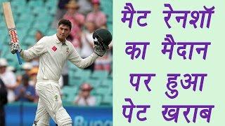 Matt Renshaw runs off after stomach upset during  India vs Australia test match| वनइंडिया हिन्दी