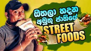 බඩ පිරෙන්න කොළඹ Street Foods කන්න සුපිරි තැනක් මෙන්න   Food Travel with Banda