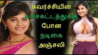 கவர்ச்சியின் உச்சகட்டத்துக்கு போன நடிகை அஞ்சலி | Tamil Cinema News | Kollywood News | Tamil Rockers