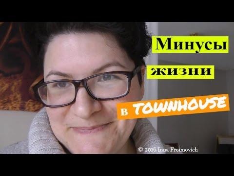 Минусы жизни в Townhouse с детьми. Disadvantages of Buying a Townhouse