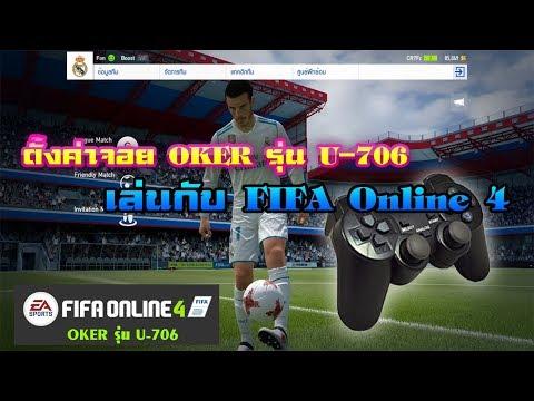 ตั้งค่าจอย OKER รุ่น U-706 เล่นกับ FIFA Online 4
