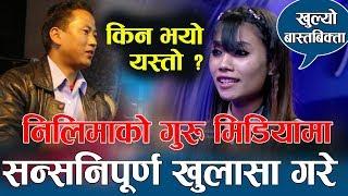 Neelima Thapa Magar को सन्सनिपूर्ण खुलासा |  गुरुले खोले बास्तबिकता | किन भएन घरबाट साथ सपोर्ट ?