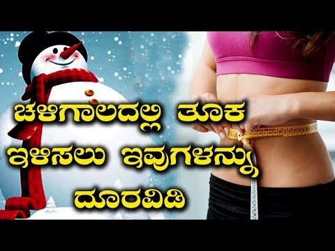 7 Foods To Avoid To Lose Weight In Winter | ಚಳಿಗಾಲದಲ್ಲಿ ಇವುಗಳ ಸೇವನೆಯಿಂದ ಆರೋಗ್ಯಕ್ಕೆ ಅಪಯ