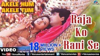 Raja Ko Rani Se Pyar Ho Gaya Video Song | Akele Hum Akele Tum | Aamir Khan, Manisha Koirala |