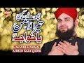 Hafiz Ahmed Raza Qadri Chote Na Kabhi Tera Daman Mera Koi Nahi Hai Tere Siwa 2015