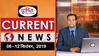 Current News Bulletin for IAS/PCS - (06th - 12th September, 2019)