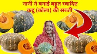भंडारे में हलवाई जैसी स्वादिस्ट कद्दू की सब्जी एक बार खायेगे जिंदगी भर स्वाद नहीं भूलेंगे kaddu