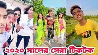 সেরা টিকটক ২০২০ ৷ Bangla New Funny Tiktok and Likee Video ৷ বাংলা ফানি টিকটক ৷ SK LTD