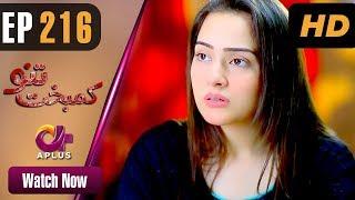 Drama | Kambakht Tanno - Episode 216 | Aplus ᴴᴰ Dramas | Tanvir Jamal, Sadaf Ashaan
