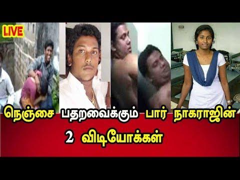 Xxx Mp4 நெஞ்சை பதறவைக்கும் பார் நாகராஜின் 2 விடியோக்கள் Pollachi Issue Bar Nagaraj Video Leaked 3gp Sex
