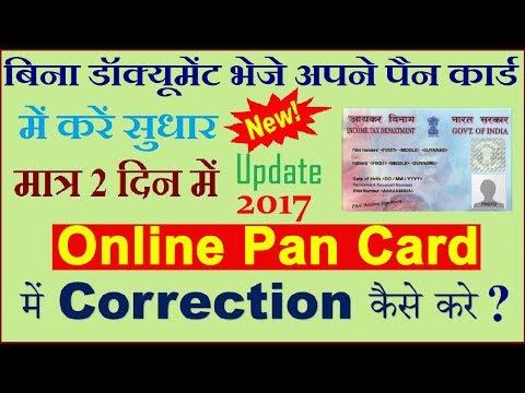 Correction in Pan Card | Apply for Duplicate Pan card [Hindi]