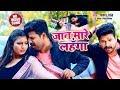Download  #Video #Jaan Mare Lahnga - जान मारे लहँगा   #Ritesh Pandey , #Antra Singh   Bhojpuri Song 2020 MP3,3GP,MP4