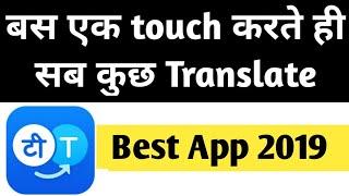 English translate ko Hindi kaise Kare || hi translate apps