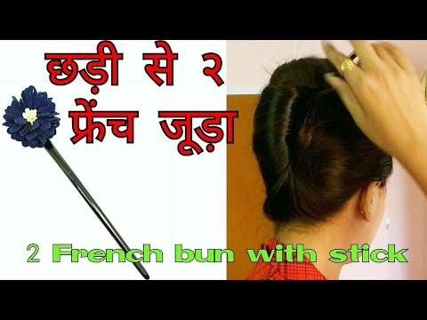 2 french bun/french twist/french roll with stick | 2 juda hairstyles | 2 Stick bun hairstyles| Riju