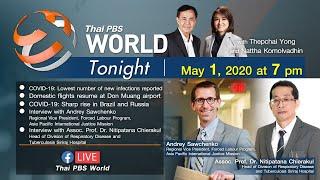 [Live] Thai PBS World Tonight 1 May, 2020