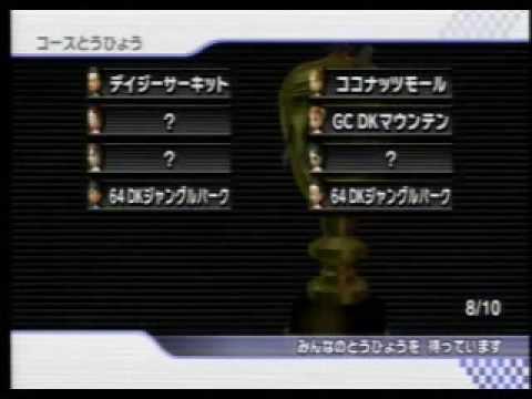 Mario Kart Wii (Online) - 20090905-jp-mini_size(az).file01