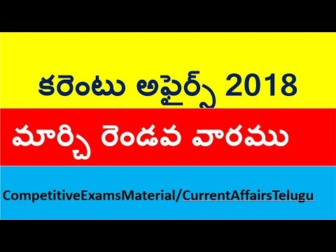 Current Affairs Telugu 2018    March 2018 2nd week Current Affairs
