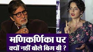 Manikarnika: Amitabh Bachchan REFUSES Kangana Ranaut