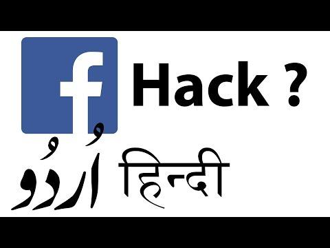 How to Secure Facebook Account Urdu / Hindi