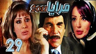 Maraya 2011 Series - Episode 29 | مسلسل مرايا 2011 - الحلقة 29
