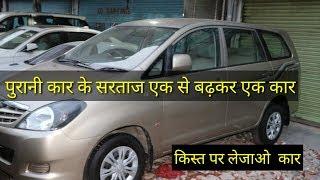 Biggest Old Car market in delhi//good condition and cheap price car/joshi road karol bagh car