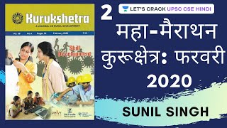 Kurukshetra February 2020 (Part 2) | Let's Crack UPSC CSE Hindi | Sunil Singh