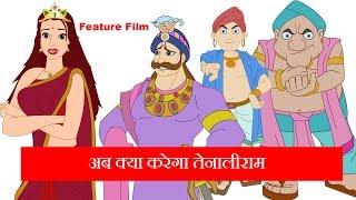 Rajguru Aur Tenaliram, Ep - 34 Terms of King [part 1