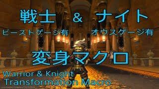Workshop] Transformation Macros (Final Fantasy XIV) - Getpl
