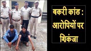 बकरी कांड में 2 आरोपियों को गिरफ्तार कर भेजा जेल
