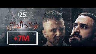 مسلسل الخاوة الجزء الثاني - الحلقة 22 Feuilleton El Khawa 2