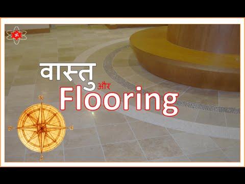 Vastu Tips Importance of Tiles in Home Vastu