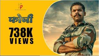 फौजी..|| FAUJI..|| BEST MARATHI SHORT FILM || KALAPREMI PRODUCTION