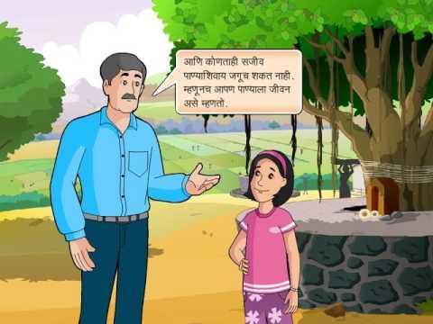 Maharashtra Board-Marathi-7th Standard-Science & Technology-Water Importance