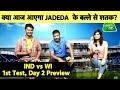 🔴 LIVE: क्या Pant-Jadeja करवा पाएंगे टीम इंडिया को 300 पार? Ind vs WI 1st Test Day 2 | Sports Tak