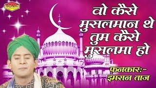 वो कैसे मुसलमान थे तुम कैसे मुसलमा हो || Imran Taj Qawwali || Qayamat Qareeb Hain