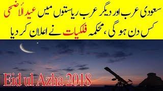 Eid ul Azha Kab Hai 2018 | Eid ul Adha Date In Saudi Arabia Pakistan and India | Jumbo TV
